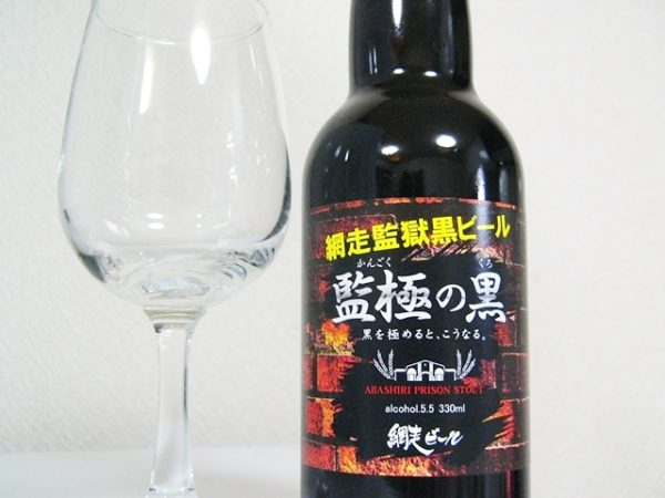 網走ビール「監獄の黒」