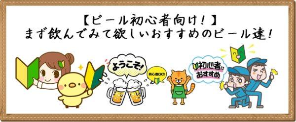 【ビール初心者向け!】まず飲んでみて欲しいおすすめのビール達!