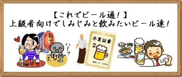 【これでビール通!】上級者向けでしみじみと飲みたいビール達!