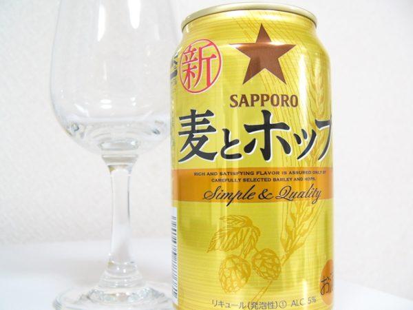 サッポロビール「新・麦とホップ」