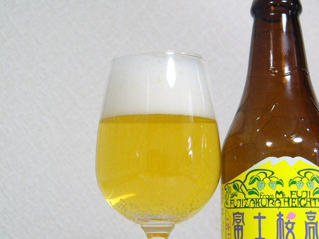 富士桜高原麦酒「ピルス(PILS)」飲んでみた!