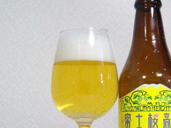 富士桜高原麦酒「ピルス(PILS)」
