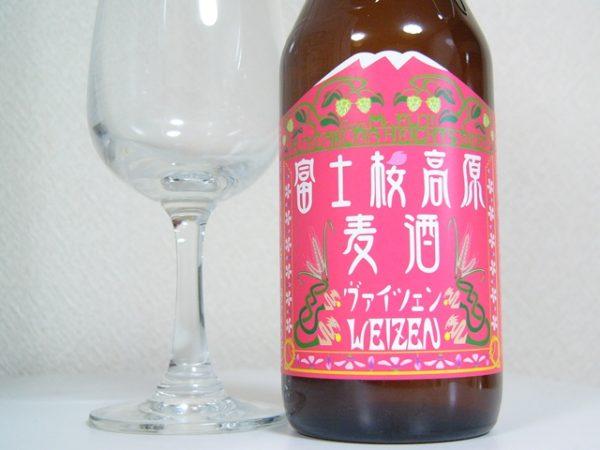 富士桜高原麦酒「ヴァイツェン(WEIZEN)」
