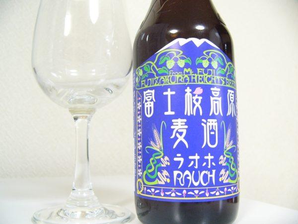 富士桜高原麦酒「ラオホ(RAOCH)」
