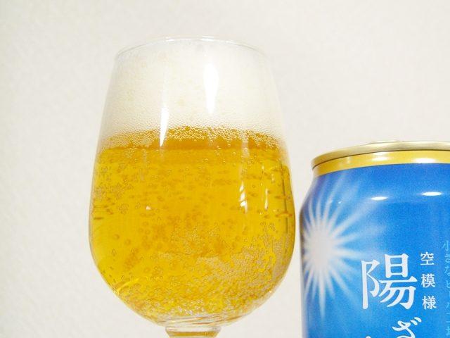 サッポロビール「空模様 陽ざしのピルスナー」