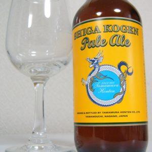 志賀高原ビール「SHIGA KOGEN Pale Ale」