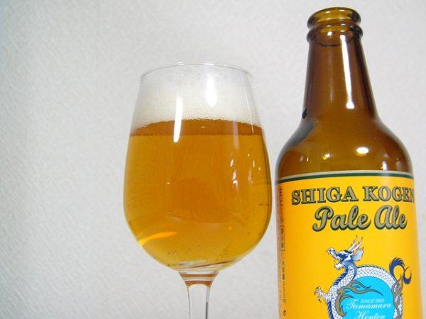 志賀高原ビール「SHIGA KOGEN Pale Ale」飲んでみた!