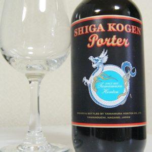 志賀高原ビール「SHIGA KOGEN Porter」
