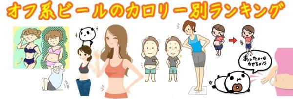 【オフ系ビール特集】糖質・プリン体・人工甘味料が少ないカロリー別ランキング!