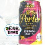 ヘリオス酒造「星空のPorter(ポーター)」