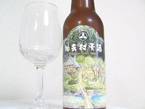 火の谷ビール工場「神去村麦酒 火の谷ラガー」飲んでみた!