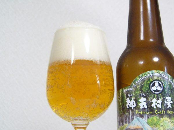火の谷ビール「神去村麦酒」