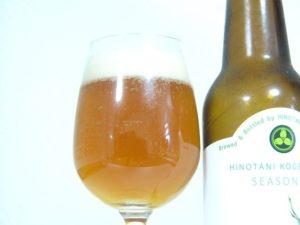 火の谷ビール工場「SEASONAL」飲んでみた!