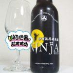 火の谷ビール工場「伊賀流忍者麦酒-NINJA-」