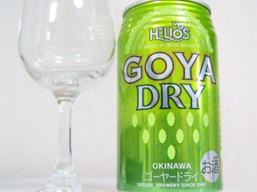 ヘリオス酒造「GOYA DRY(ゴーヤードライ)」
