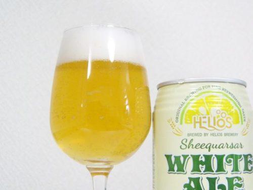 ヘリオス酒造「シークワーサーホワイトエール」飲んでみた!