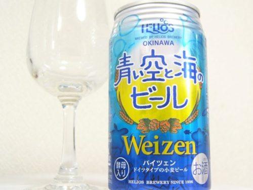 ヘリオス酒造「青い空と海のビール」