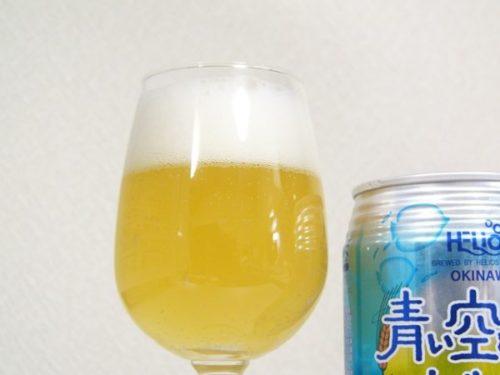 ヘリオス酒造「青い空と海のビール」飲んでみた!
