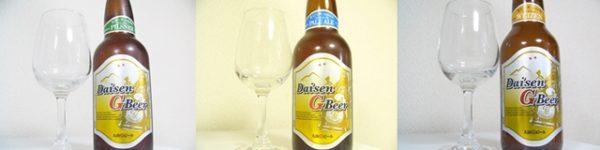 鳥取県「大山Gビール3種」飲んでみた!