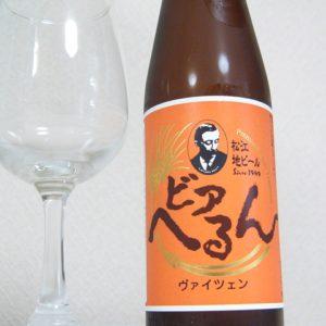 松江ビアへるん「ヴァイツェン」