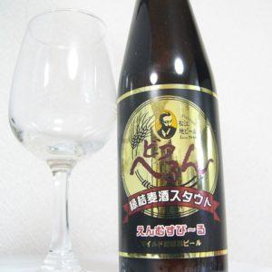 松江ビアへるん「縁結麦酒スタウト」