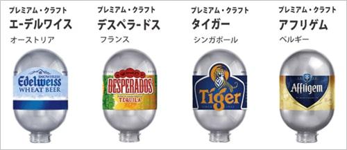 世界各国のビールメーカー