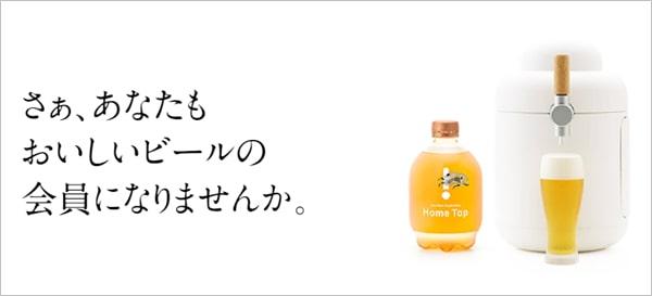 おすすめ②キリンビール「Home Tap(ホームタップ)」