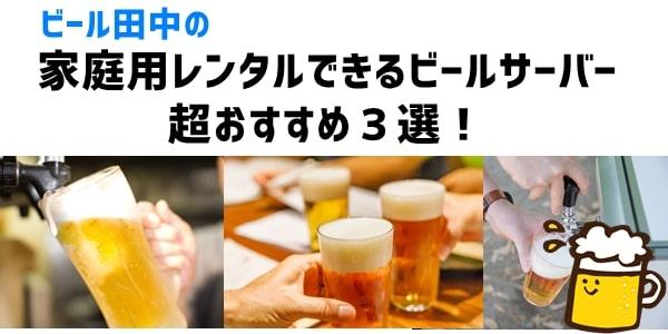「家庭用レンタルできるおすすめビールサーバー 」3選!