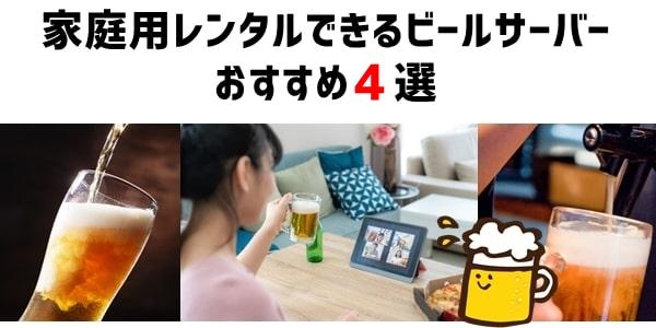 家庭用レンタルできるビールサーバーおすすめ4選